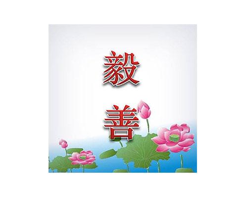 Yi Shan Vegetarian & Organic Products